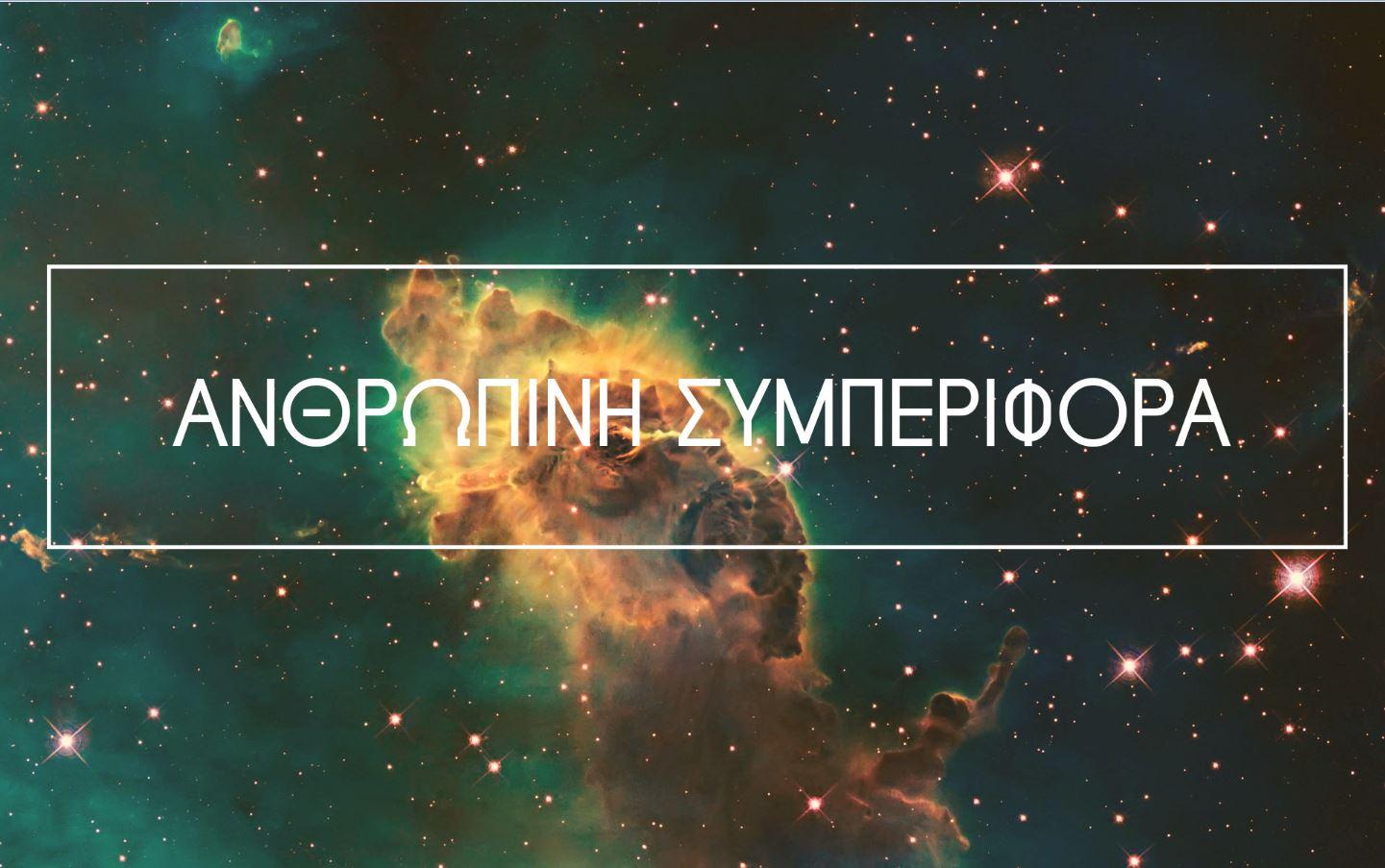 anthrwpinh-sumperifora-1-1