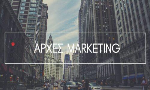 Αρχές Marketing