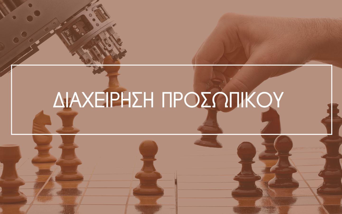 diaxeirish-proswpikou-1-1