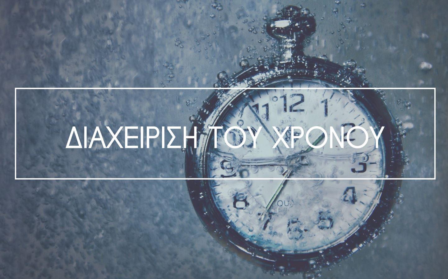 diaxeirish-xrwnou-1