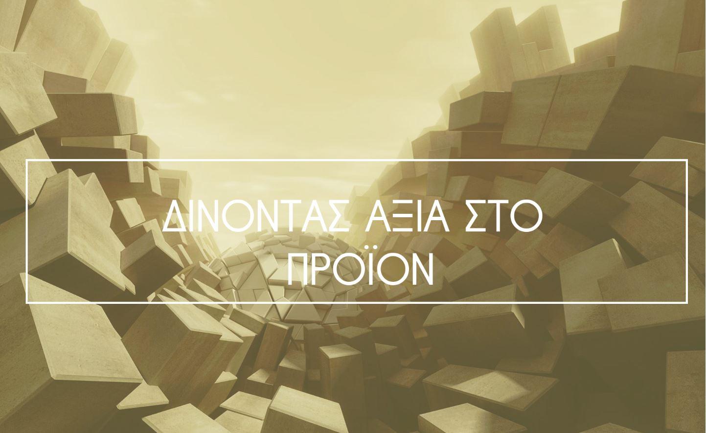 dinontas-aksia-sto-proion-1