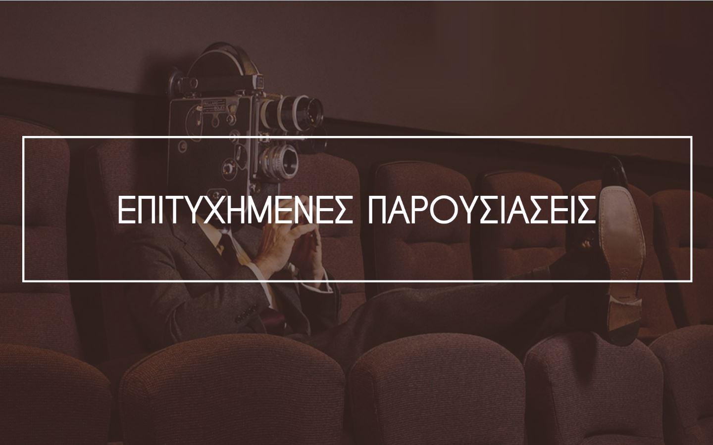 epituximenes-parousiaseis-1
