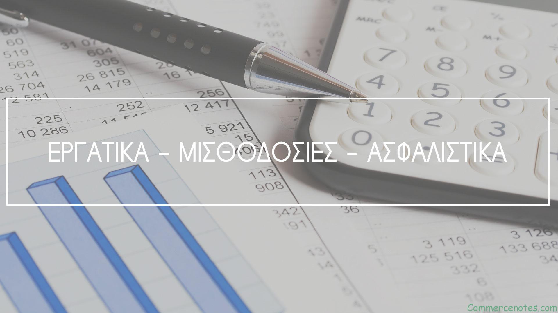 ergatika-misthodosies-asfalistika-1