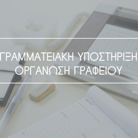 Γραμματειακής υποστήριξης & οργάνωσης γραφείου