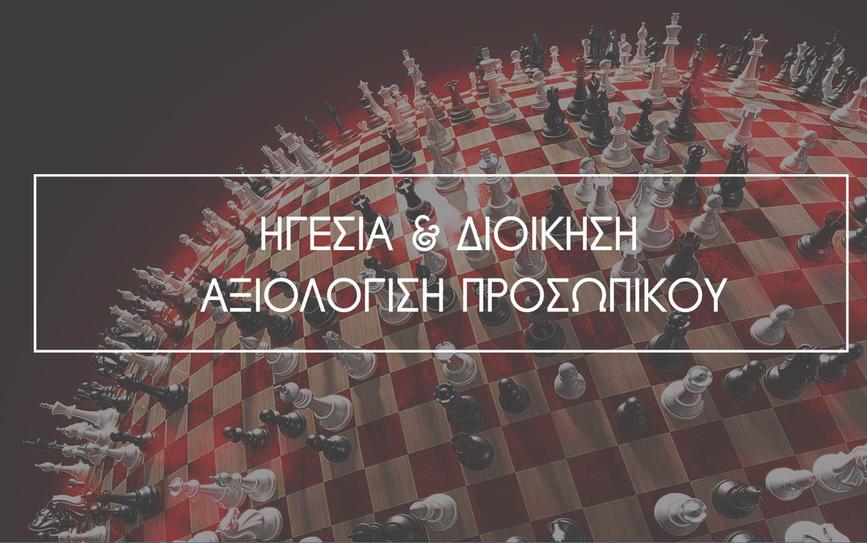 hgesia-kai-anathrwpinh-aksiologish-proswpikoy-1