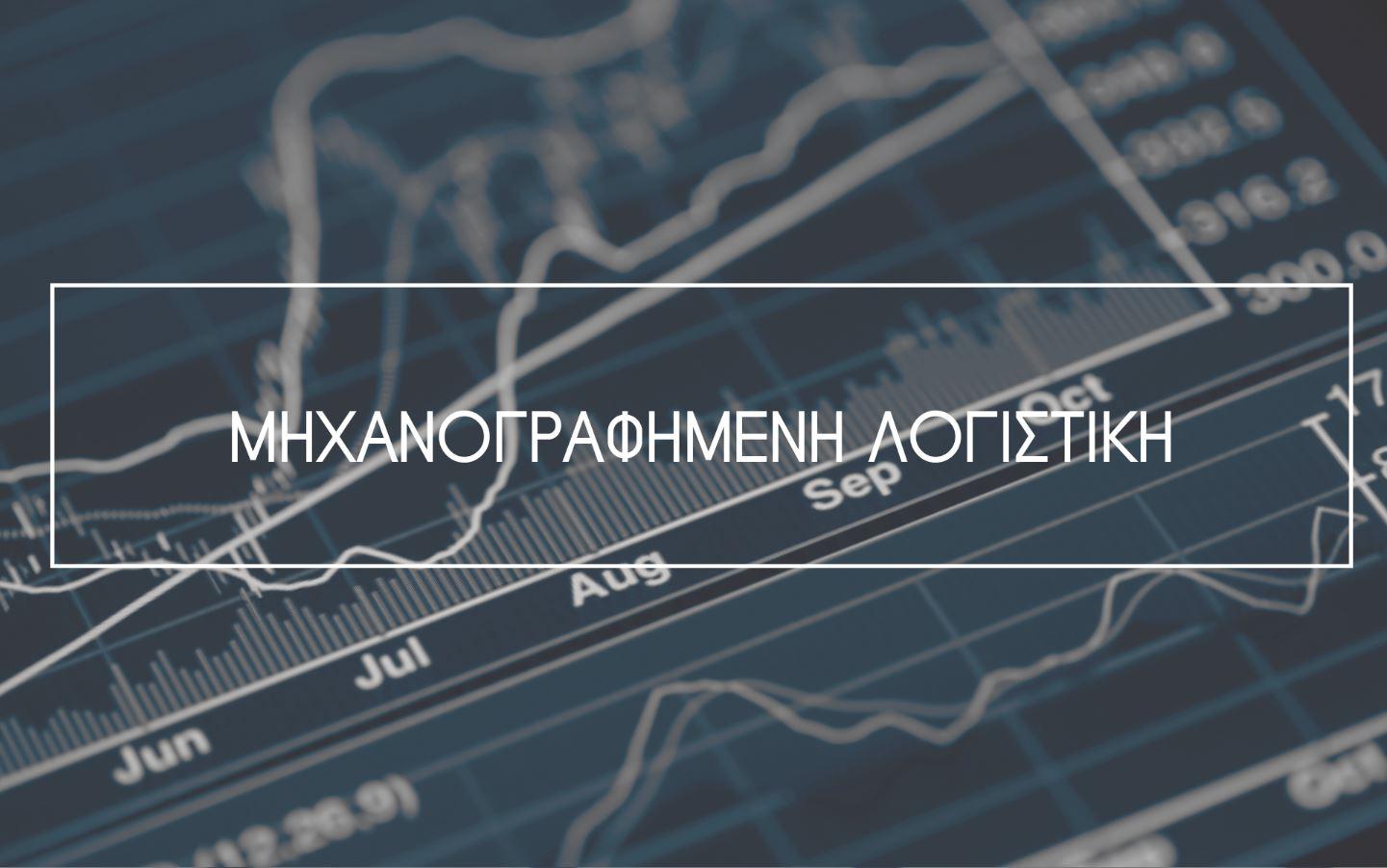 maxanogrfimenh-logisdtikh-1