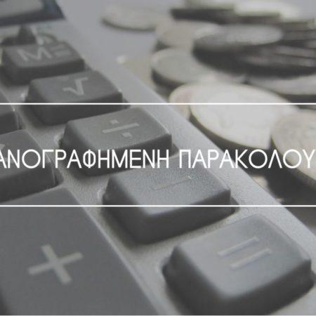 ΣΕΜΙΝΑΡΙΟ Μηχανογραφημένης Παρακολούθησης Απλογραφικών Βιβλίων (Β Κατηγορίας ) (Ο.Ε.ΕΕ,Ατομικές) Κώδικας Φορολογικής Απεικόνισης Στοιχείων-Τήρηση Βιβλίων-Φορολογικές Υποχρεώσεις Επιχειρήσεων