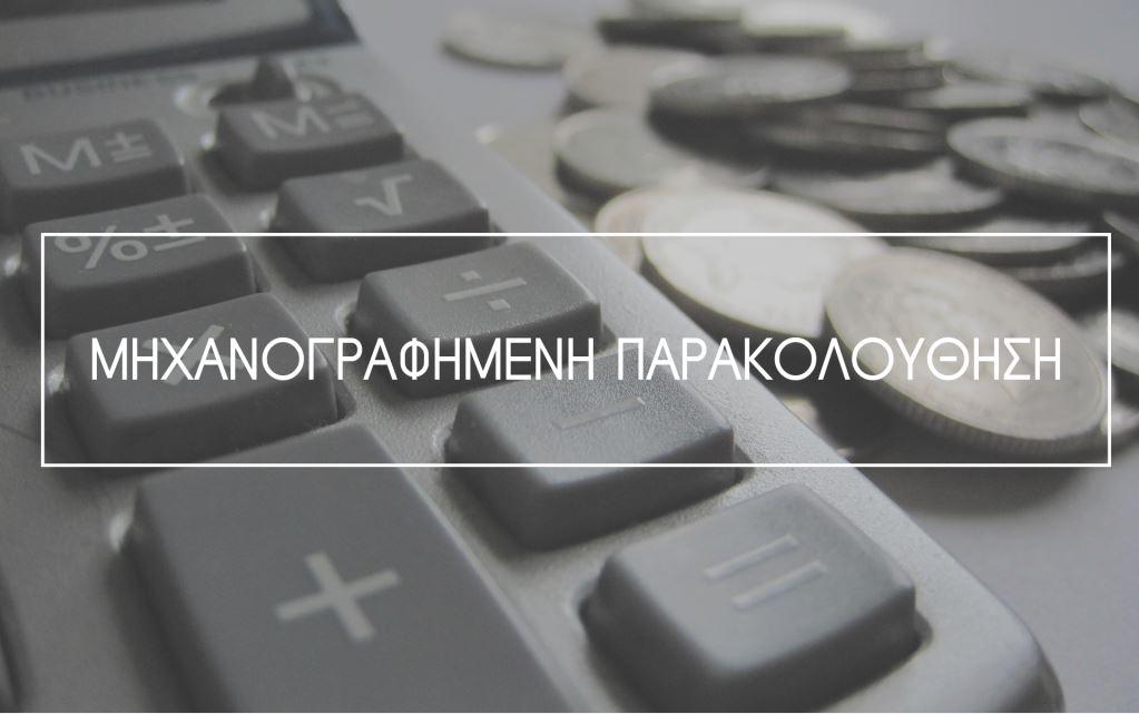 mixanogrfimeni-parakolouthisi-1