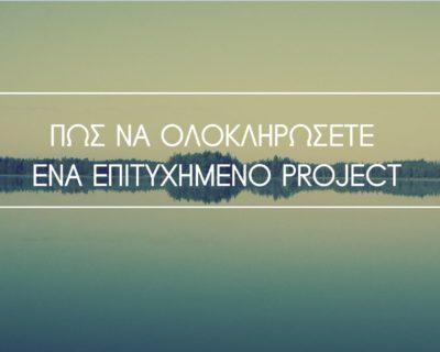 Πως να Ολοκληρώσετε Ένα Επιτυχημένο Project