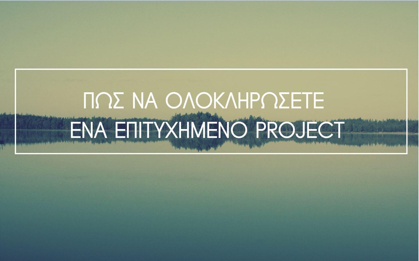 pws-na-oloklhrwsete-ena-epityximeno-project-1