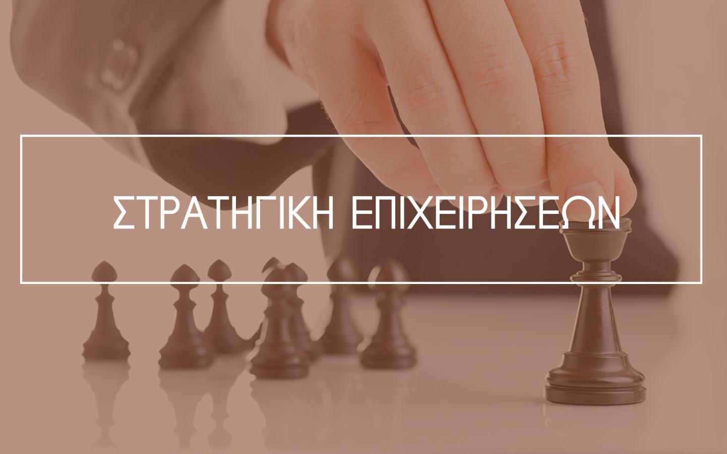stratigikh-epixeiriseawn-1