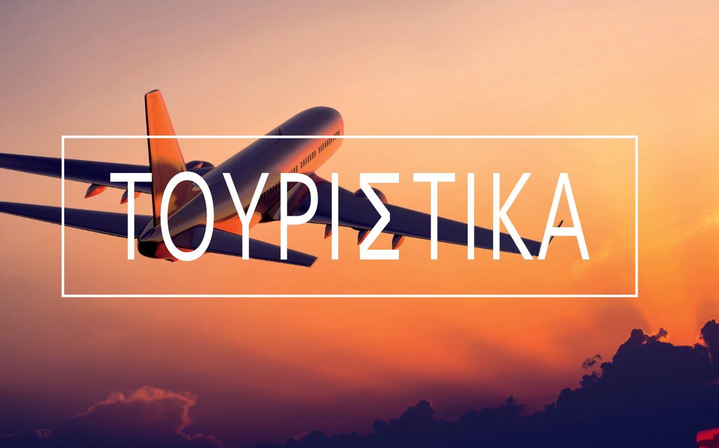 touristika-1