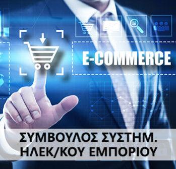 Σύμβουλος Συστημάτων Ηλεκτρονικού Εμπορίου