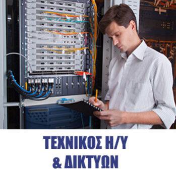Τεχνικός Ηλεκτρονικών Υπολογιστών & Δικτύων