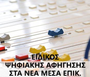 eidikos-afhghshs-nea-mesa-epikoinvnias-349x349