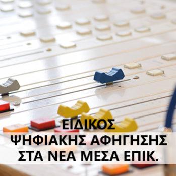 eidikos-afhghshs-nea-mesa-epikoinvnias-349×349