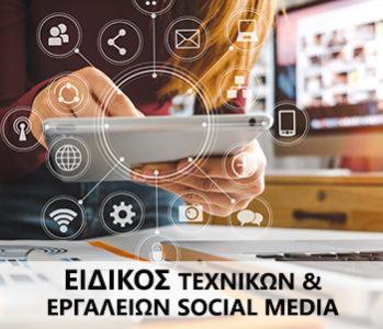 Ειδικός στη Χρήση Τεχνικών και Εργαλείων Social Media Marketing
