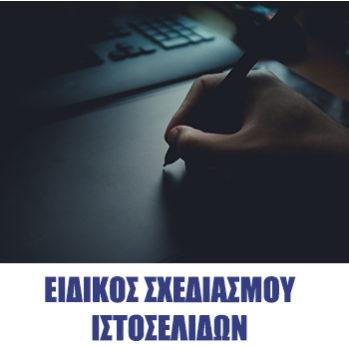 Ειδικός Σχεδιασμού Ιστοσελίδων & Εφαρμογών