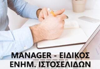 Μάνατζερ Ενημερωτικών – Πολιτιστικών και Ψυχαγωγικών Ιστοσελίδων με εξειδίκευση Ειδικός Χρηματοοικονομικής Διαχείρισης