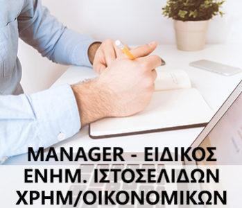 pistopoihsh-enhmervsh-istoselidvn-xrhmatooikonomika-349x349