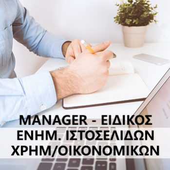 pistopoihsh-enhmervsh-istoselidvn-xrhmatooikonomika-349×349