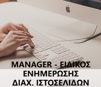 pistopoihsh-manager-istoselidvn-349x349