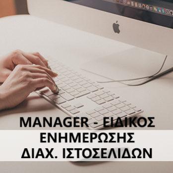 pistopoihsh-manager-istoselidvn-349×349