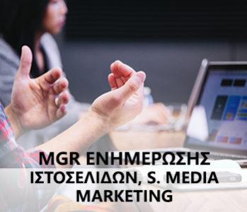 Μάνατζερ Ενημερωτικών – Πολιτιστικών και Ψυχαγωγικών Ιστοσελίδων με εξειδίκευση Ειδικός Social Media Marketing