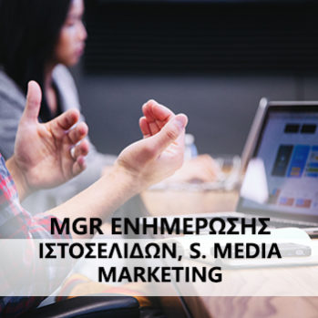 pistopoihsh-mgr-enhmervsh-istoselidvn-media-349×349