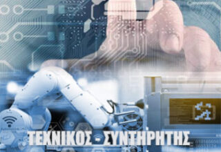 Τεχνικός -Συντηρητής Εγκαταστάσεων Αυτοματισμού και Αυτόματου Ελέγχου