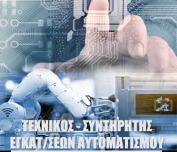 texnikos-egkatastasevn-aytomatismoy-349x349