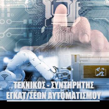 texnikos-egkatastasevn-aytomatismoy-349×349