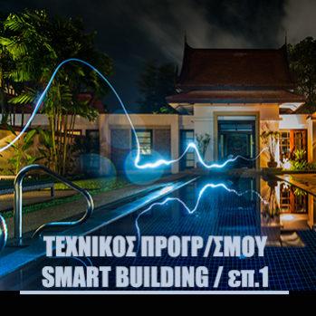 Τεχνικός Προγραμματισμού Smart Building (Επίπεδο 1)