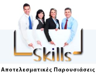 Αποτελεσματικές-Παρουσιάσεις-E-learning