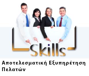 Αποτελεσματική-Εξυπηρέτηση-Ε-learning