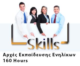 Εκπαίδευση-Εκπαιδευτών-Ενηλίκων-E-learning